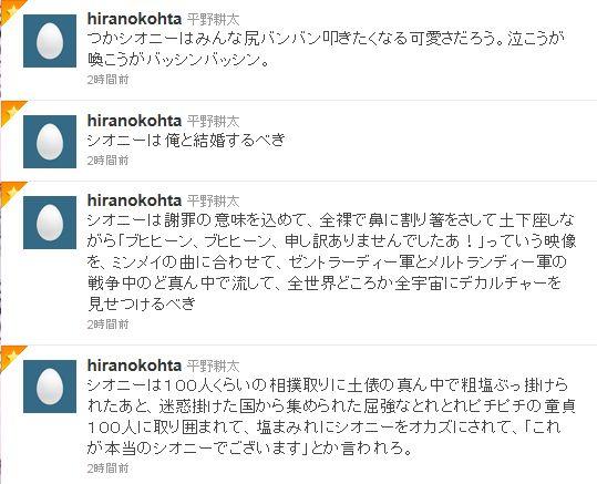 hirakoshioni.jpg