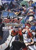 >角川漫画版 無限のフロンティア スーパーロボット大戦OGサーガ 著:斉藤和衛