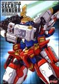 スーパーロボット大戦OG -SECRET HANGAR-