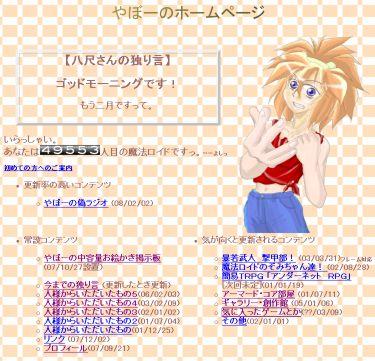 やぼーのホームページ